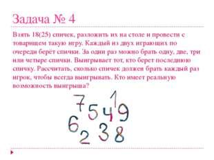 Задача № 4 Взять 18(25) спичек, разложить их на столе и провести с товарищем