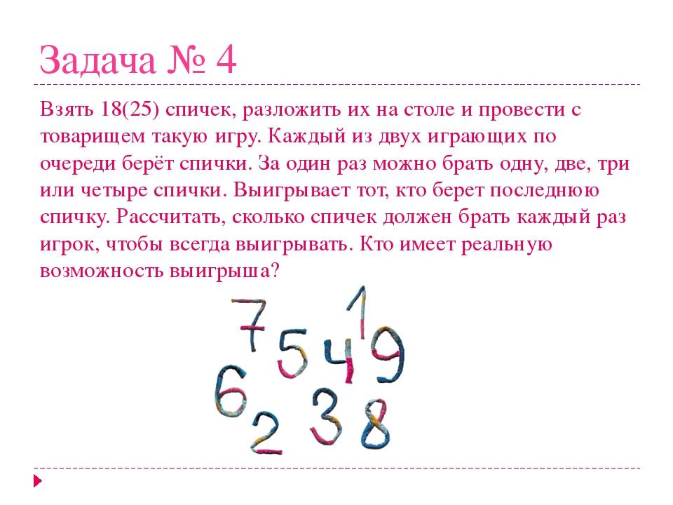 Задача № 4 Взять 18(25) спичек, разложить их на столе и провести с товарищем...