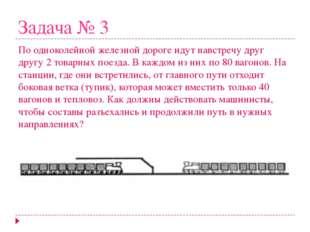 Задача № 3 По одноколейной железной дороге идут навстречу друг другу 2 товарн