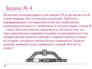 Задача № 4 На полотне железной дороги стоят паровоз (П) и два вагона А и Б в