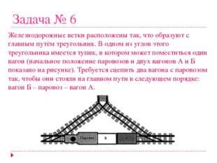 Задача № 6 Железнодорожные ветки расположены так, что образуют с главным путё