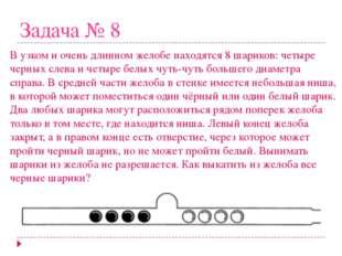 Задача № 8 В узком и очень длинном желобе находятся 8 шариков: четыре черных