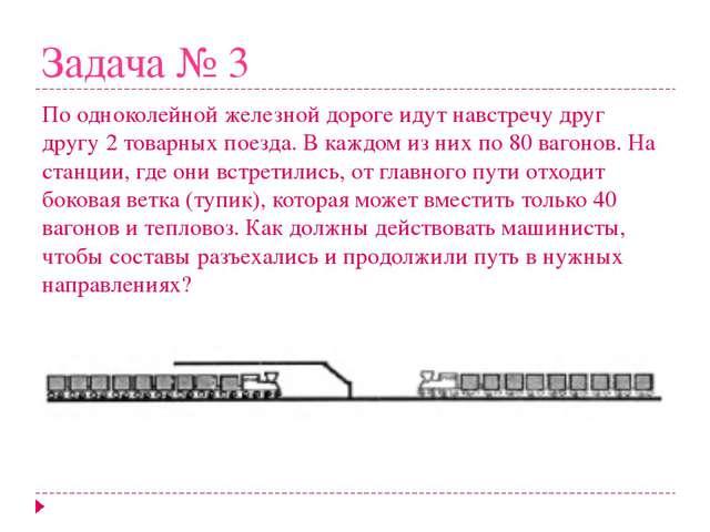 Задача № 3 По одноколейной железной дороге идут навстречу друг другу 2 товарн...