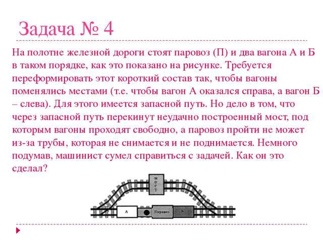 Задача № 4 На полотне железной дороги стоят паровоз (П) и два вагона А и Б в...