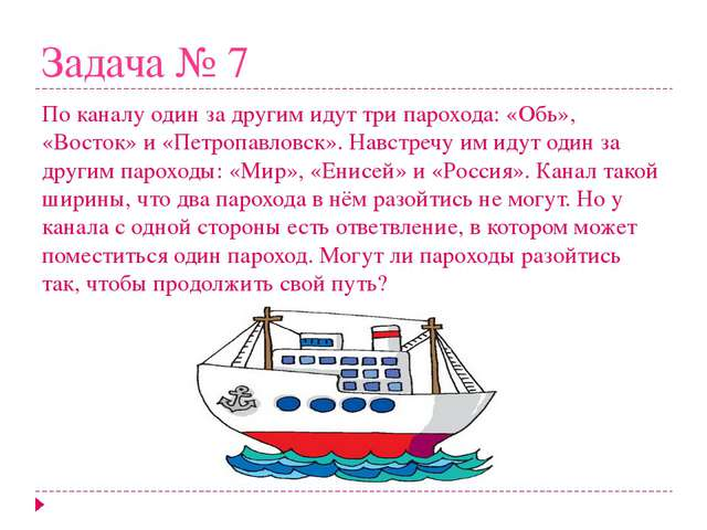 Задача № 7 По каналу один за другим идут три парохода: «Обь», «Восток» и «Пет...