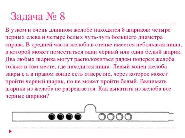 Задача № 8 В узком и очень длинном желобе находятся 8 шариков: четыре черных...