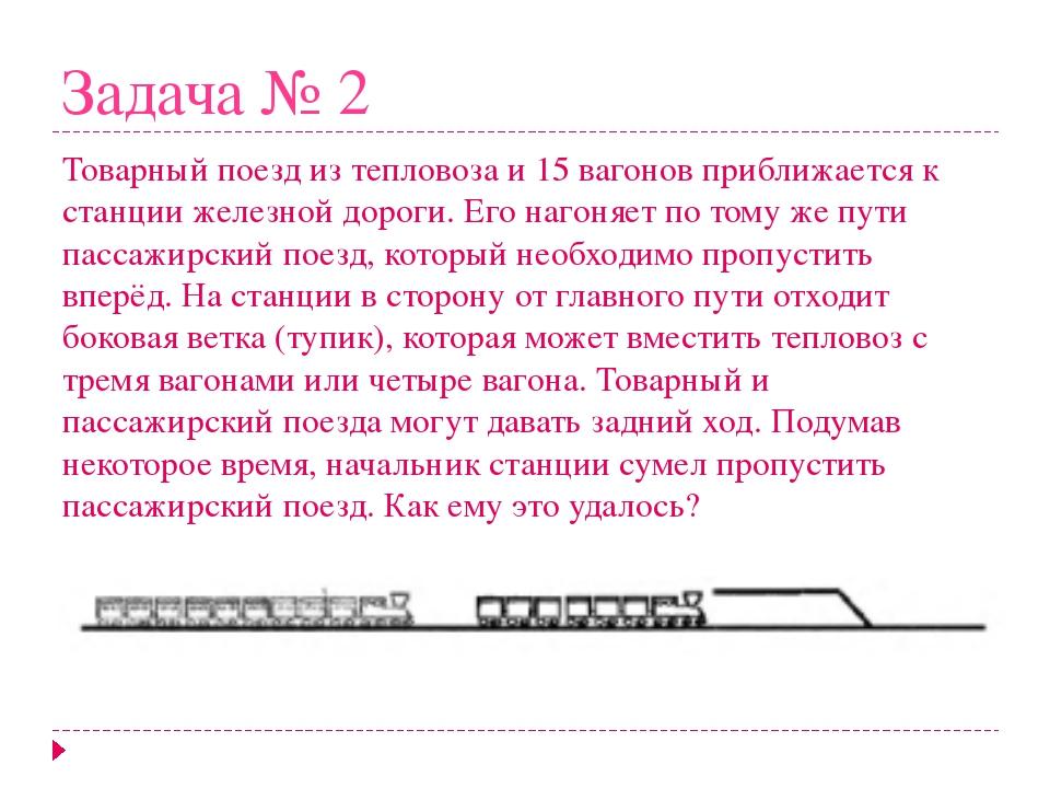 Задача № 2 Товарный поезд из тепловоза и 15 вагонов приближается к станции же...