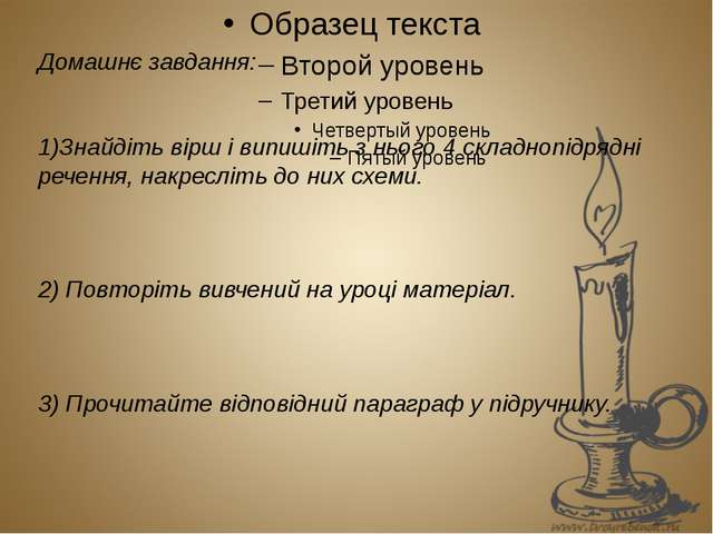 Домашнє завдання: 1)Знайдіть вірш і випишіть з нього 4 складнопідрядні речен...