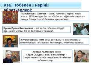 Қазақ гобелен өнерінің қайраткерлері: Тыныбеков Құрасбек – қазақ гобелен өнер