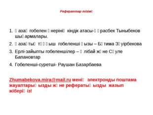 Рефераттар тізімі: Қазақ гобелен өнерінің кіндік атасы-Құрасбек Тыныбеков шы