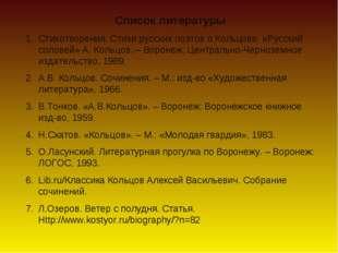 Список литературы Стихотворения. Стихи русских поэтов о Кольцове. «Русский со