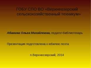 ГОБУ СПО ВО «Верхнеозерский сельскохозяйственный техникум» Абанина Ольга Миха