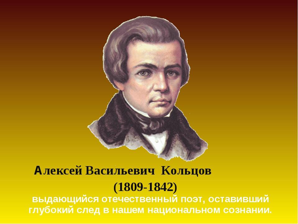 Алексей Васильевич Кольцов (1809-1842) выдающийся отечественный поэт, оставив...