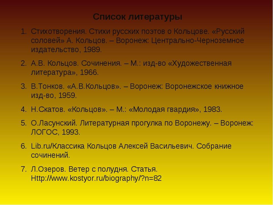 Список литературы Стихотворения. Стихи русских поэтов о Кольцове. «Русский со...