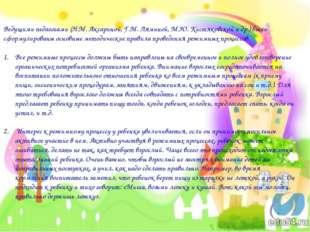 Ведущими педагогами (Н.М. Аксариной, Г.М. Ляминой, М.Ю. Кистяковской и др.) б