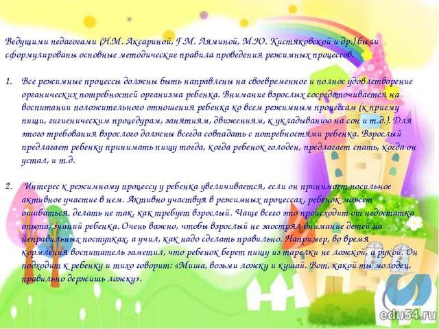 Ведущими педагогами (Н.М. Аксариной, Г.М. Ляминой, М.Ю. Кистяковской и др.) б...