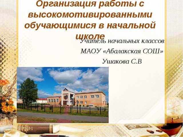 Организация работы с высокомотивированными обучающимися в начальной школе Учи...