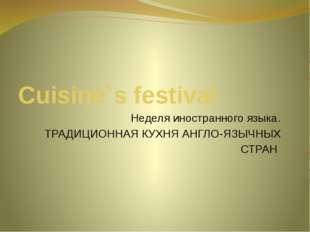 Cuisine`s festival Неделя иностранного языка. ТРАДИЦИОННАЯ КУХНЯ АНГЛО-ЯЗЫЧНЫ