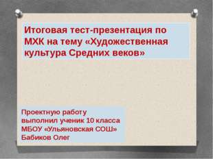 Итоговая тест-презентация по МХК на тему «Художественная культура Средних век