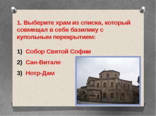 1. Выберите храм из списка, который совмещал в себе базилику с купольным пере