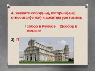 4. Укажите собор(-ы), который(-ые) относится(-ятся) к архитектуре готики: соб