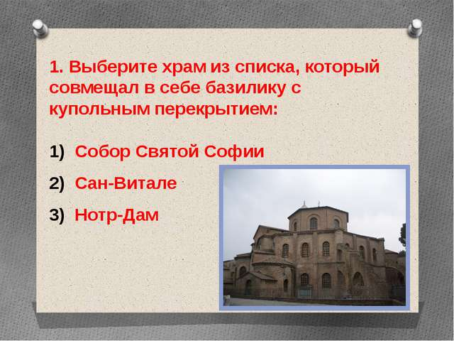 1. Выберите храм из списка, который совмещал в себе базилику с купольным пере...