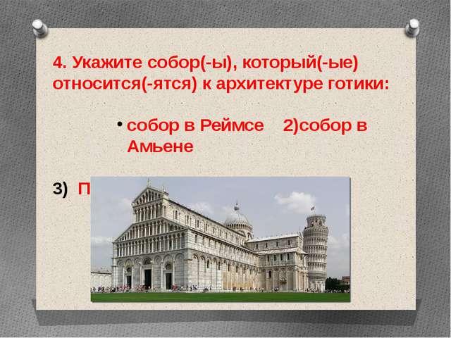 4. Укажите собор(-ы), который(-ые) относится(-ятся) к архитектуре готики: соб...