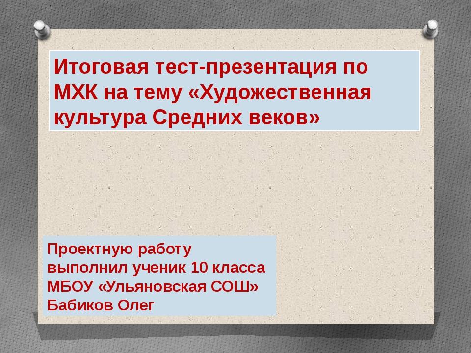 Итоговая тест-презентация по МХК на тему «Художественная культура Средних век...