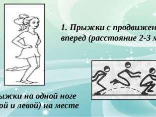 2. Прыжки на одной ноге (правой и левой) на месте 1. Прыжки с продвижением в
