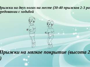 3. Прыжки на двух ногах на месте (30-40 прыжков 2-3 раза) в чередовании с ход
