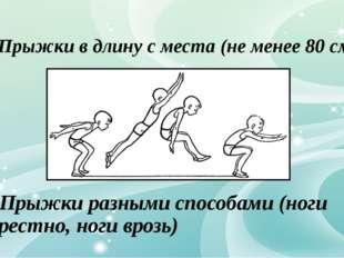 6. Прыжки разными способами (ноги скрестно, ноги врозь) 5. Прыжки в длину с