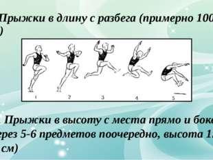 9. Прыжки в длину с разбега (примерно 100 см) 10. Прыжки в высоту с места пря