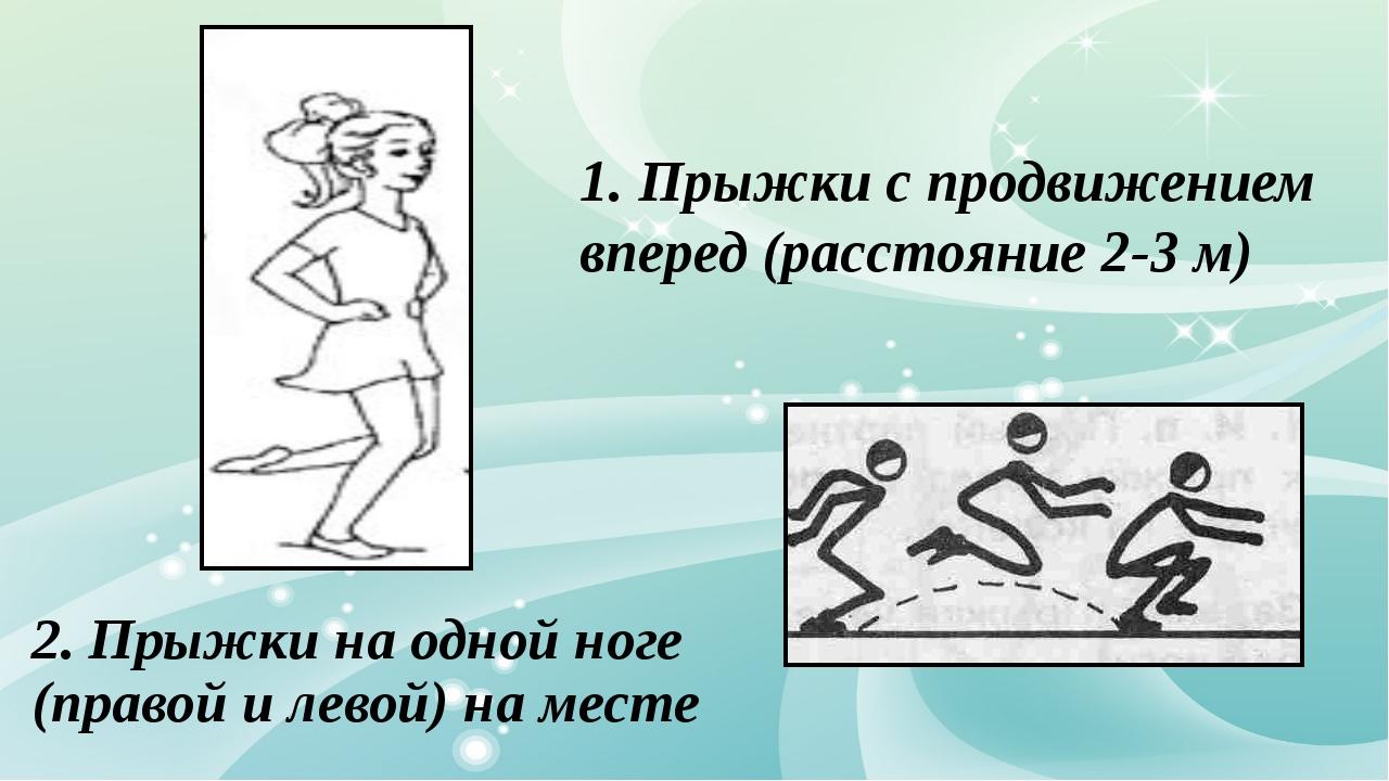 2. Прыжки на одной ноге (правой и левой) на месте 1. Прыжки с продвижением в...
