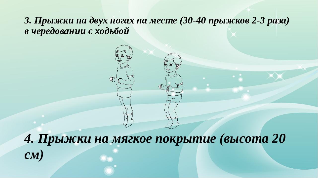 3. Прыжки на двух ногах на месте (30-40 прыжков 2-3 раза) в чередовании с ход...