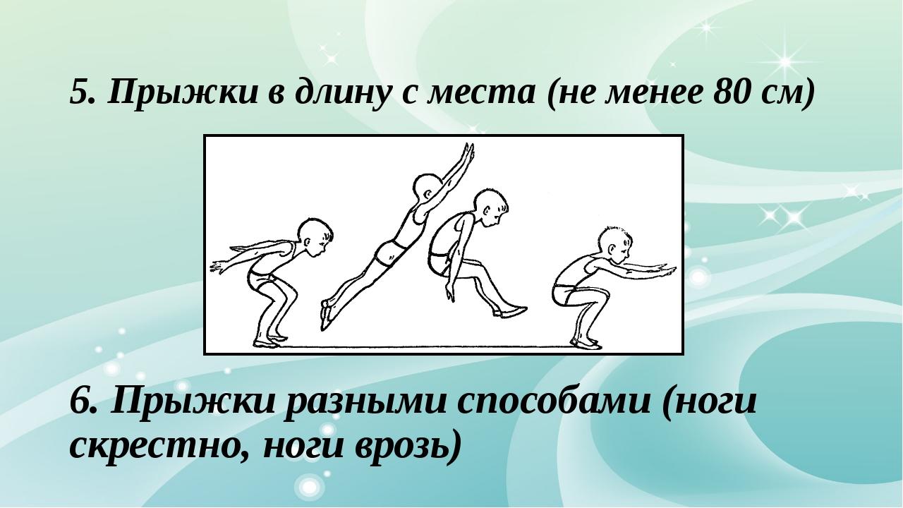 6. Прыжки разными способами (ноги скрестно, ноги врозь) 5. Прыжки в длину с...