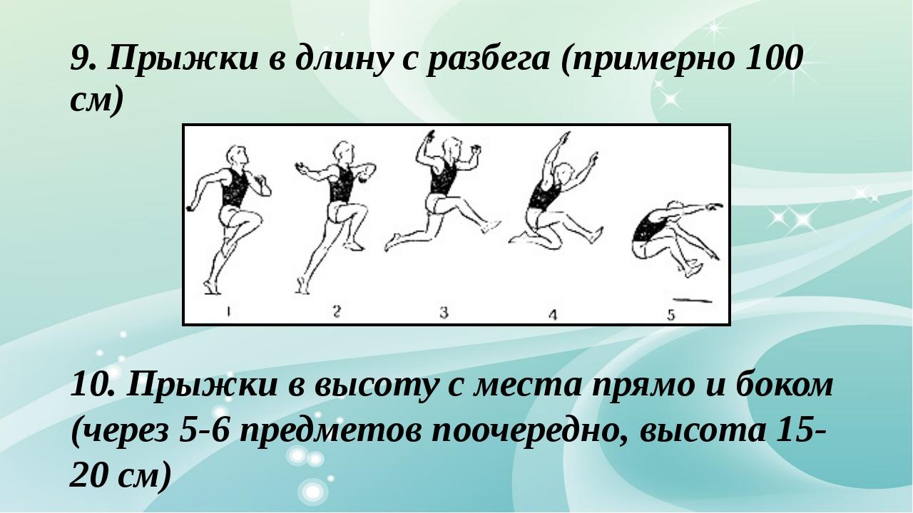 9. Прыжки в длину с разбега (примерно 100 см) 10. Прыжки в высоту с места пря...