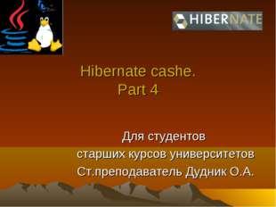 Hibernate cashe. Part 4 Для студентов старших курсов университетов Ст.препода