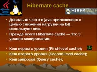 Hibernate cache Довольно часто в java приложениях с целью снижения нагрузки н