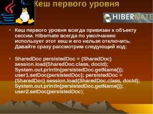 Кеш первого уровня Кеш первого уровня всегда привязан к объекту сессии. Hiber