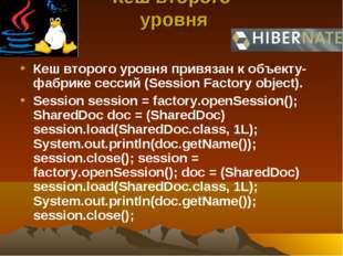 Кеш второго уровня Кеш второго уровня привязан к объекту-фабрике сессий (Ses