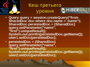 "Кеш третьего уровня Query query = session.createQuery(""from SharedDoc doc whe"