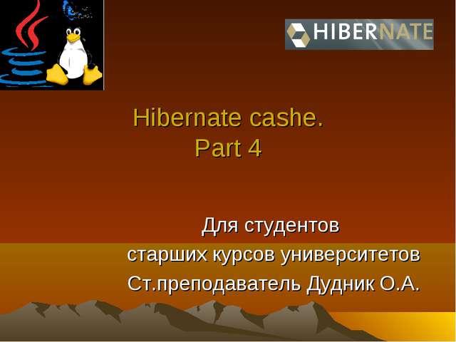 Hibernate cashe. Part 4 Для студентов старших курсов университетов Ст.препода...