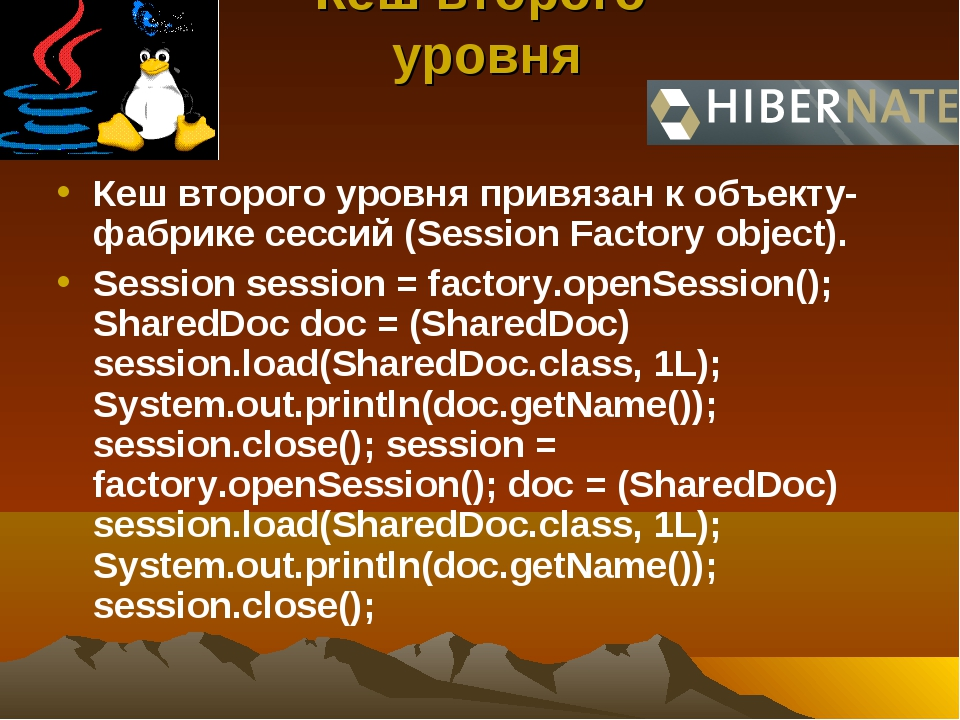 Кеш второго уровня Кеш второго уровня привязан к объекту-фабрике сессий (Ses...