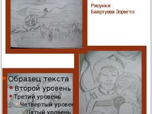 Всероссийский конкурс детского творчества. г. Геленджик. Рисунки Баяртуева Зо
