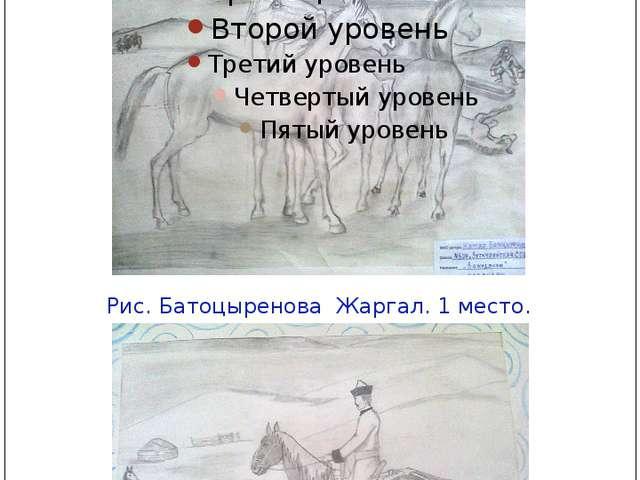 Районный конкурс рисунков «Мир лошади». Рис. Батоцыренова Жаргал. 1 место.