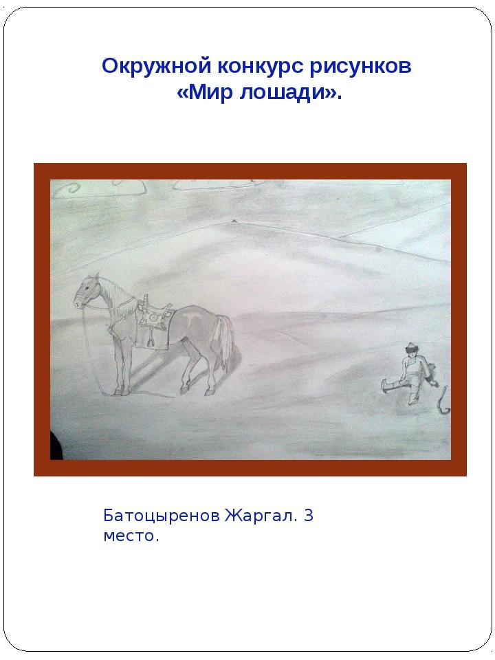 Окружной конкурс рисунков «Мир лошади». Батоцыренов Жаргал. 3 место.