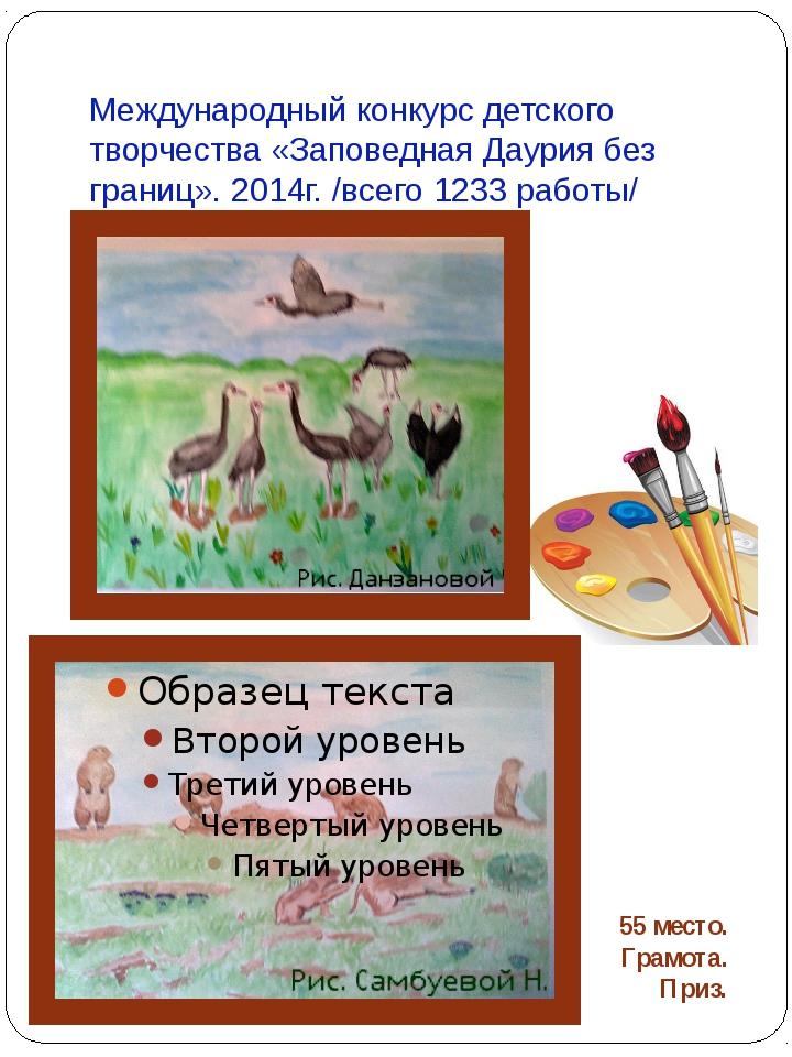 Международный конкурс детского творчества «Заповедная Даурия без границ». 201...