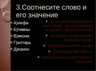 3.Соотнесите слово и его значение А)нефа Б)гимны В)икона Г)алтарь Д)канон 1)с