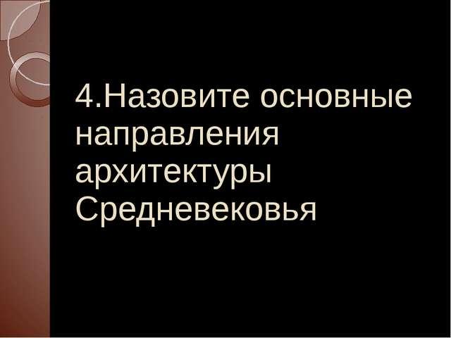 4.Назовите основные направления архитектуры Средневековья