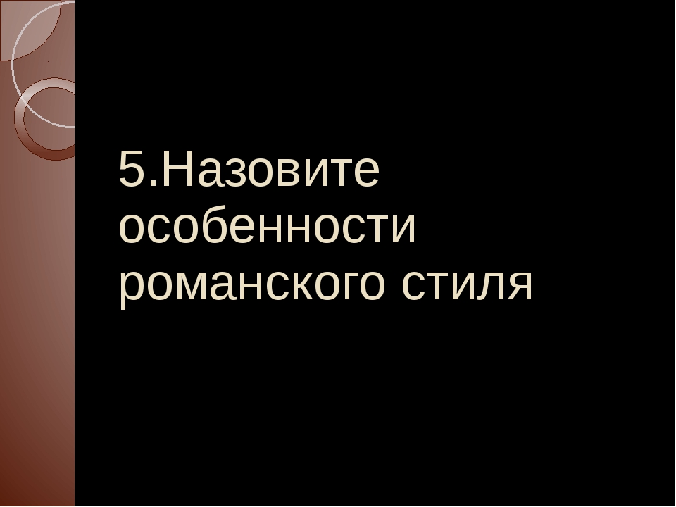 5.Назовите особенности романского стиля
